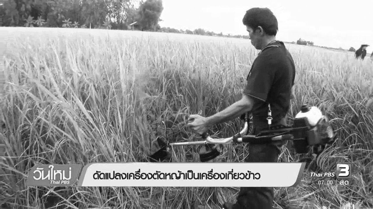 วันใหม่  ไทยพีบีเอส - ดัดแปลงเครื่องตัดหญ้า เป็นเครื่องเกี่ยวข้าว
