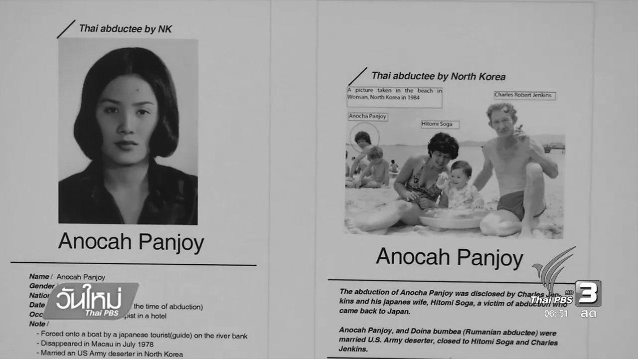 วันใหม่  ไทยพีบีเอส - หลานชายหญิงไทยถูกลักพาตัวไปเกาหลีเหนือ