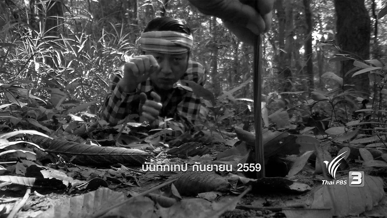 ข่าวค่ำ มิติใหม่ทั่วไทย - ตะลุยทั่วไทย : ล้วงบึ้ง