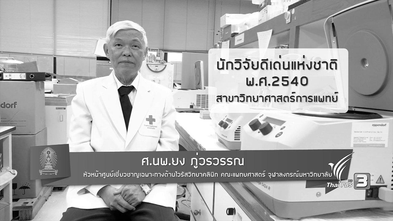 ข่าวค่ำ มิติใหม่ทั่วไทย - soเชี่ยว FAKE or FACT :  ไข้หวัดใหญ่ระบาดเท่าปี 2009 จริงหรือไม่ ?