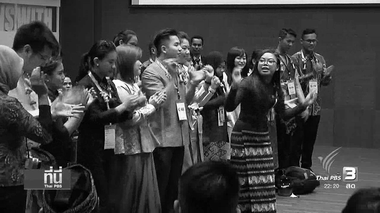 ที่นี่ Thai PBS - ที่นี่ Thai PBS : เรือนิปปอน มารุ ร่วมกิจกรรมเยาวชนภูมิภาคอาเซียน