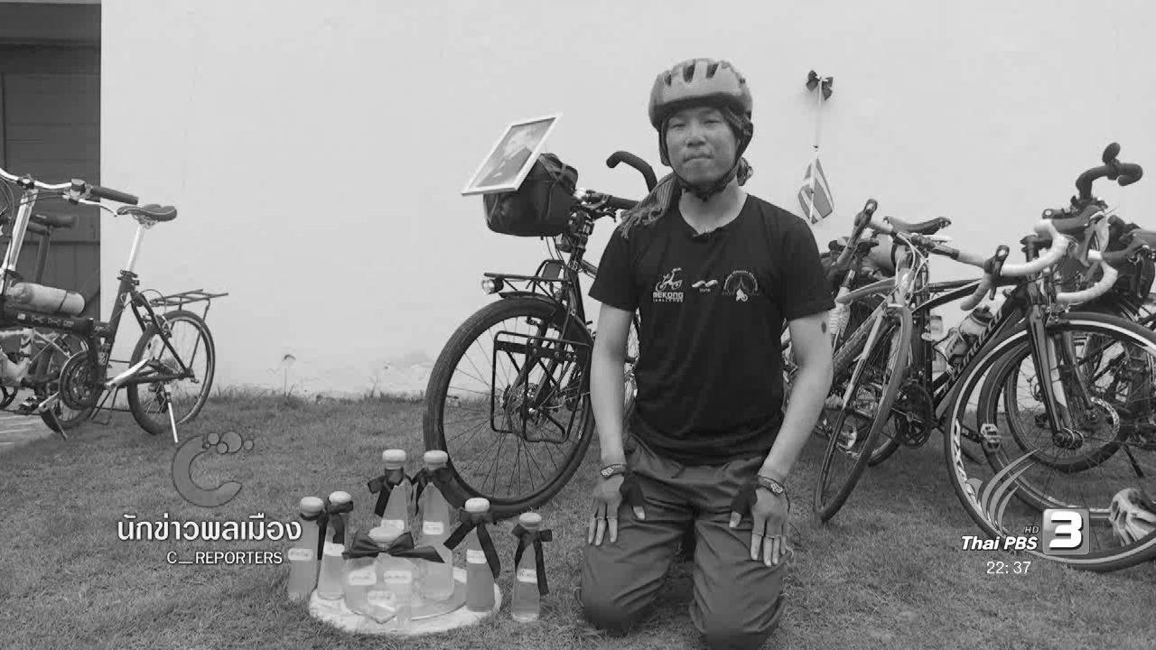 ที่นี่ Thai PBS - นักข่าวพลเมือง : มหานทีแห่งความจงรักภักดี