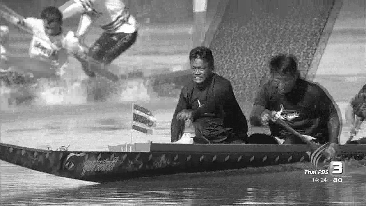ศึกเรือยาวชิงจ้าวสายน้ำ ปีที่ 9 - เรือยาวประเพณี อีสานร่วมใจถวายพ่อหลวง ณ สนามวัดสุปัญญาราม อ.เสลภูมิ จ.ร้อยเอ็ด