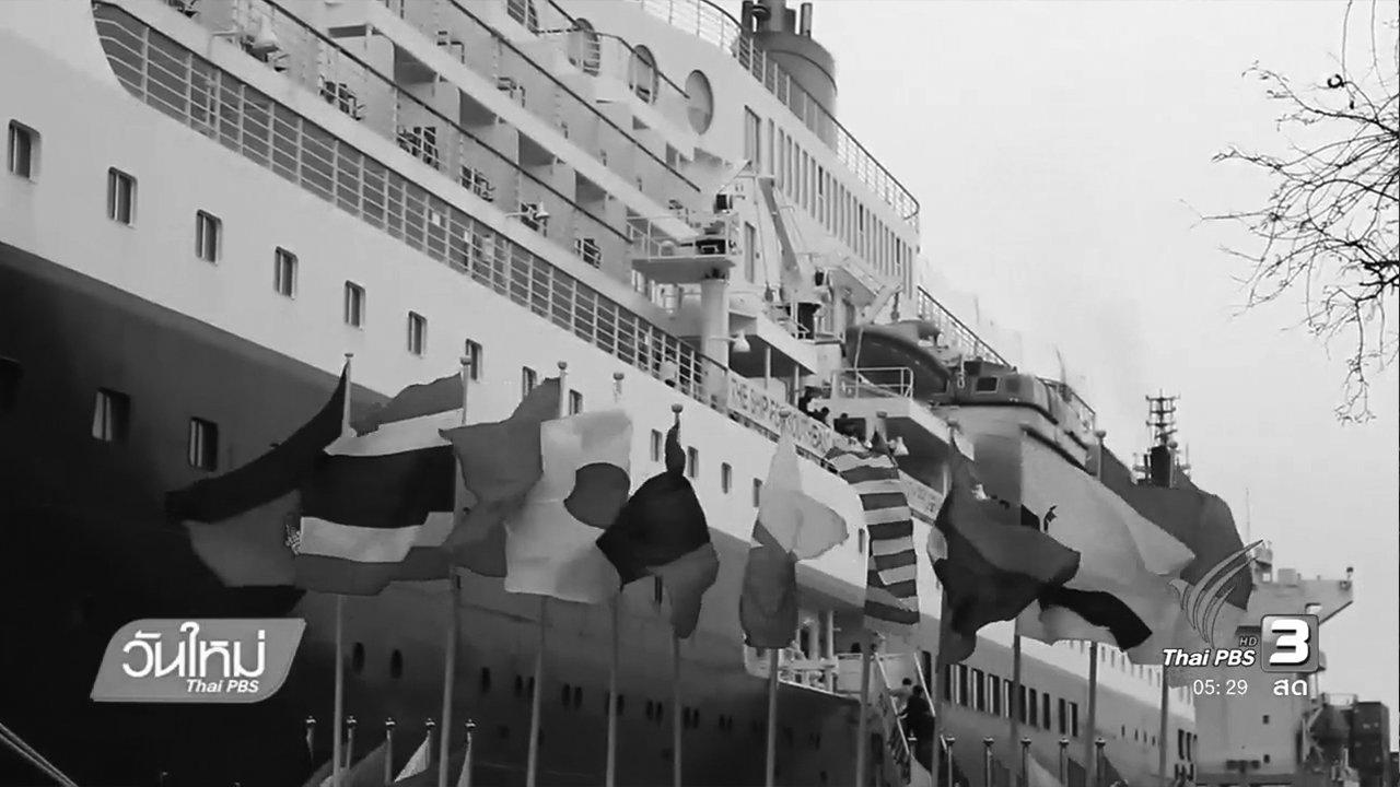 วันใหม่  ไทยพีบีเอส - พิธีส่งเรือเยาวชนเดินทางต่อไปประเทศสิงค์โปร์