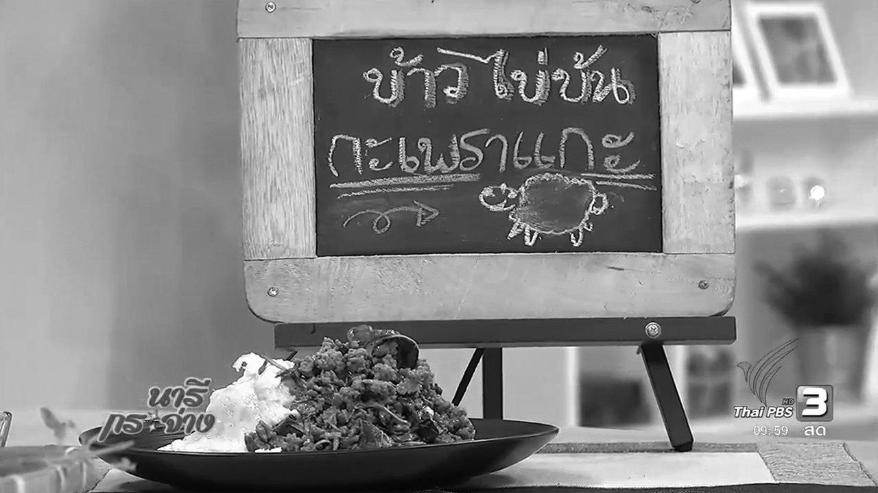 นารีกระจ่าง - ข้าวไข่ข้นกะเพราแกะ