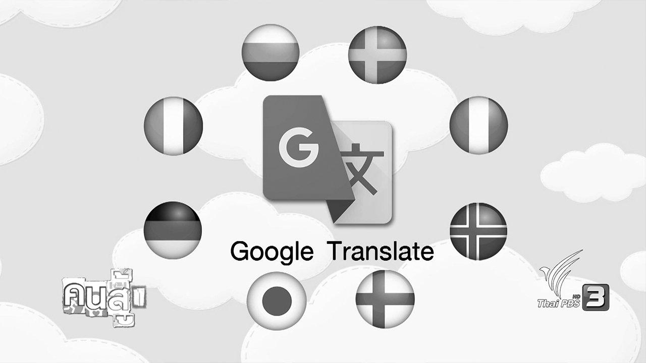 คนสู้โรค - แอป Google translate