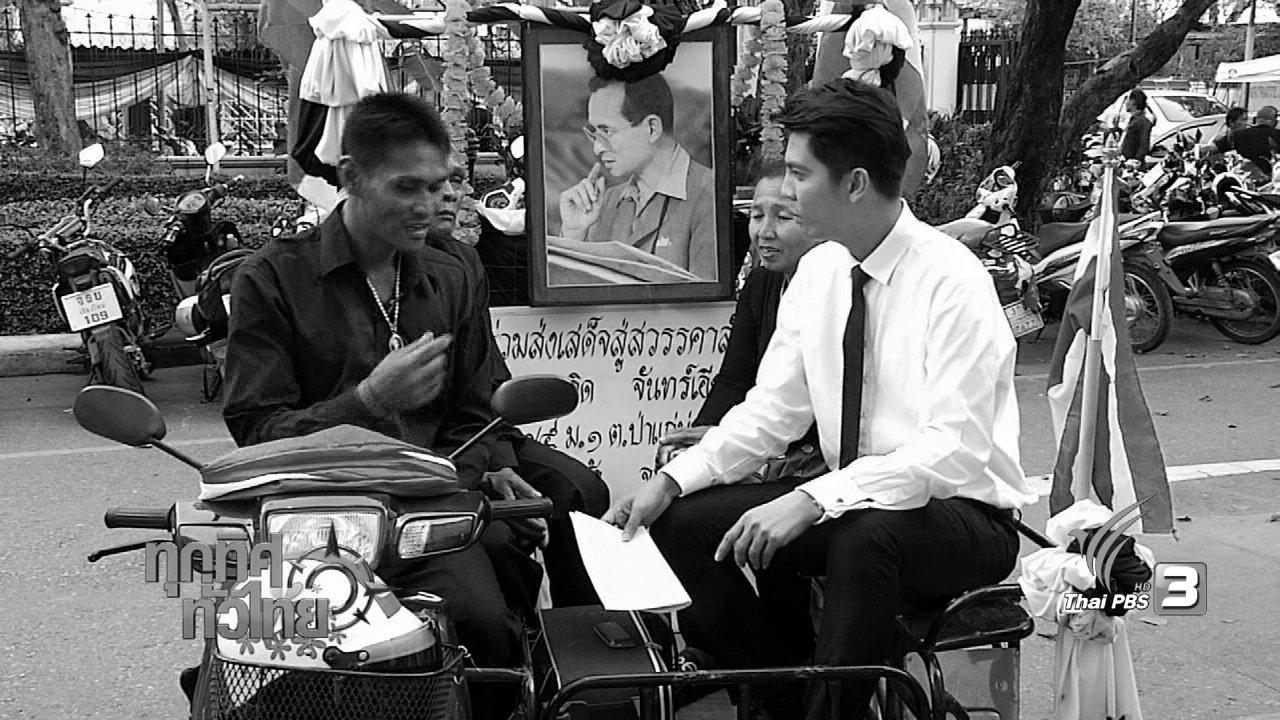 ทุกทิศทั่วไทย - ประเด็นข่าว ( 22 พ.ย. 59)