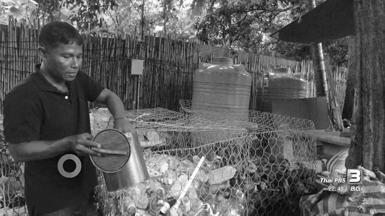 ที่นี่ Thai PBS - นักข่าวพลเมือง : การจัดการขยะ อ.เกาะสมุย จ.สุราษฏร์ธานี