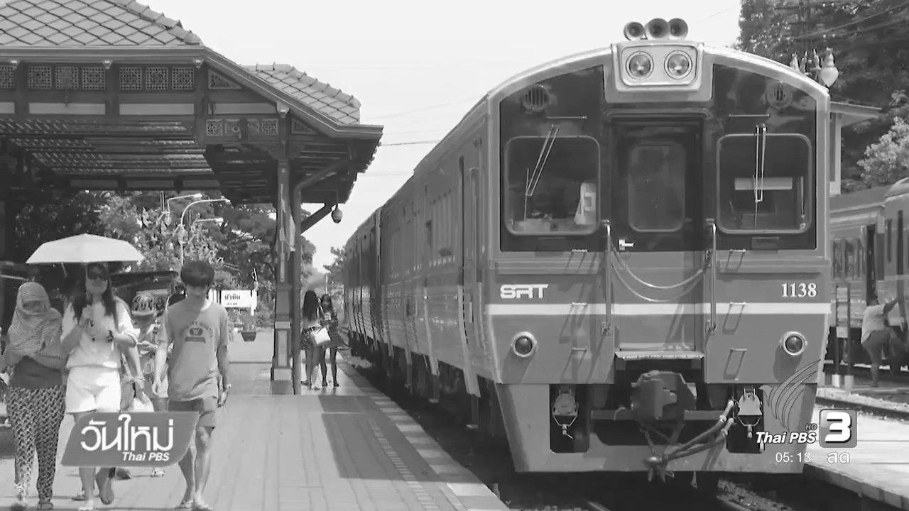 วันใหม่  ไทยพีบีเอส - การรถไฟเเห่งประเทศไทยเตรียมจัดงานน้อมรำลึก ในหลวง รัชกาลที่ 9