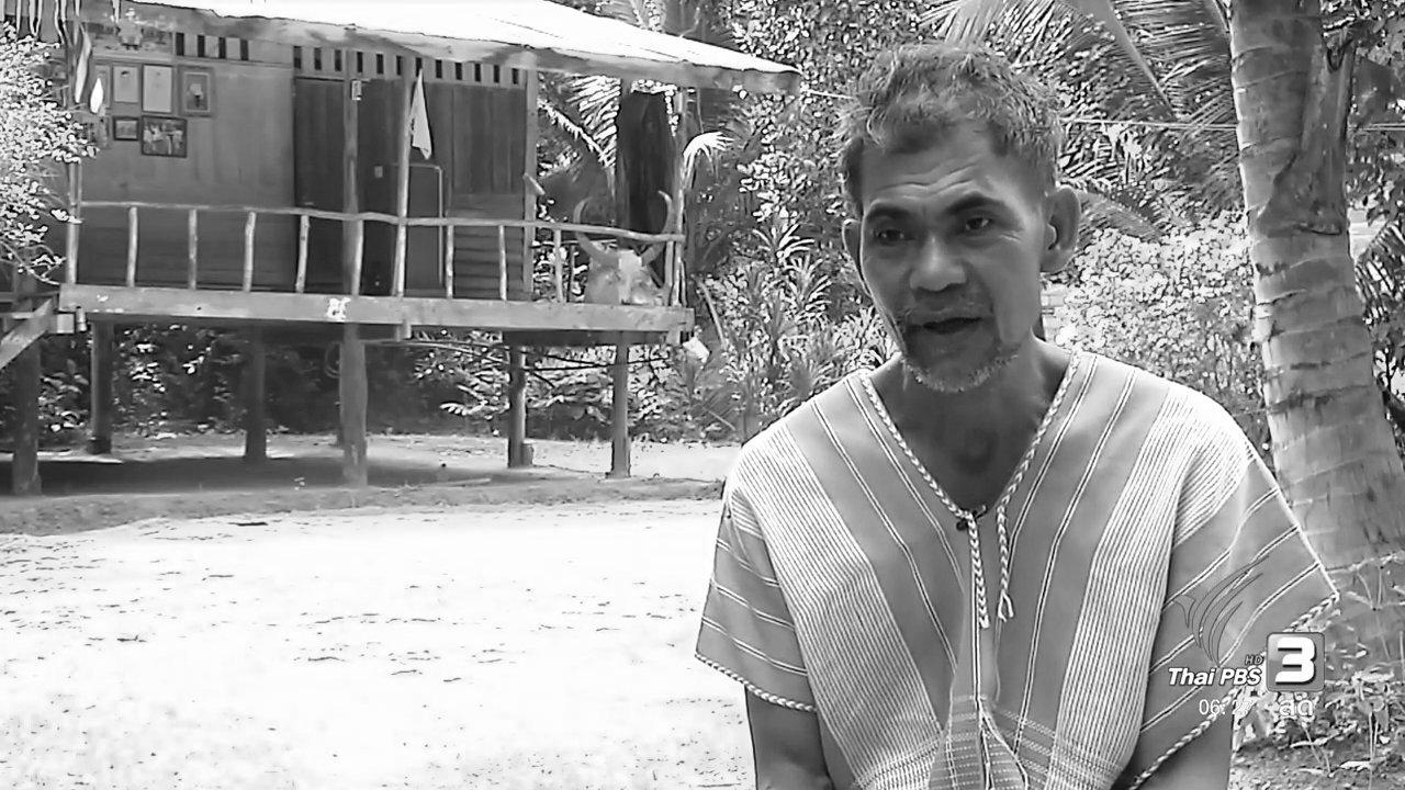 """วันใหม่  ไทยพีบีเอส - """"บ้านพระราชทาน"""" ต้นแบบสร้างชีวิตกลุ่มชาติพันธุ์กะเหรี่ยง"""