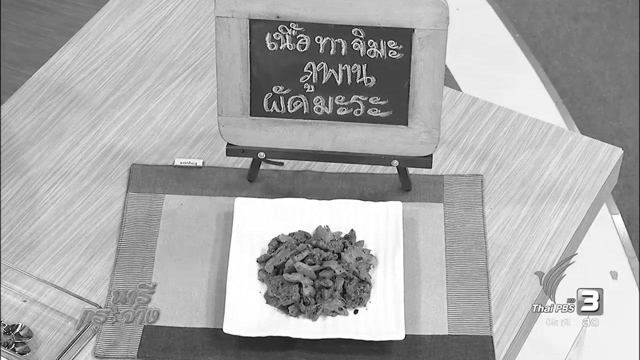 นารีกระจ่าง - เนื้อทาจิมะภูพานผัดมะระ