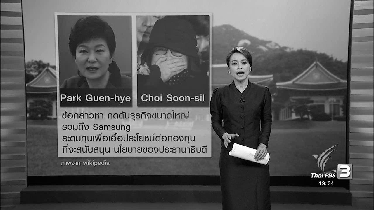 ข่าวค่ำ มิติใหม่ทั่วไทย - วิเคราะห์สถานการณ์ต่างประเทศ : สายสัมพันธ์ภาคธุรกิจและการเมืองในเกาหลีใต้