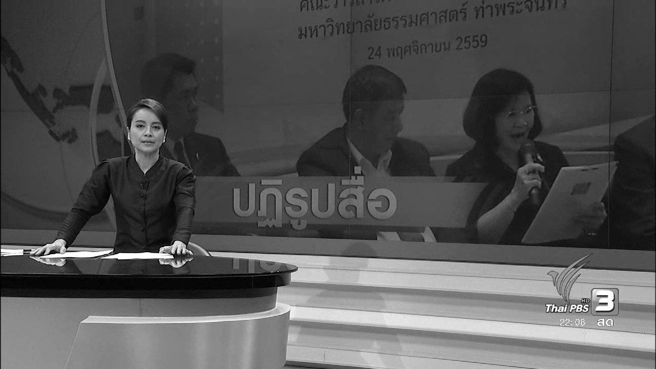 ที่นี่ Thai PBS - ที่นี่ Thai PBS : ตรวจสอบหลักฐานสื่อรับเงินบริษัทเอกชน
