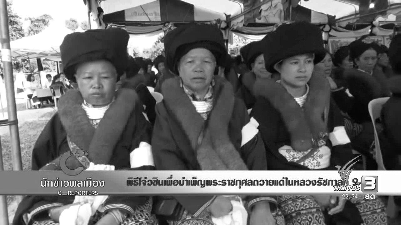 ที่นี่ Thai PBS - นักข่าวพลเมือง : พิธีโจ๋วซิน เพื่อบำเพ็ญพระราชกุศลถวายแด่ในหลวงรัชกาลที่9