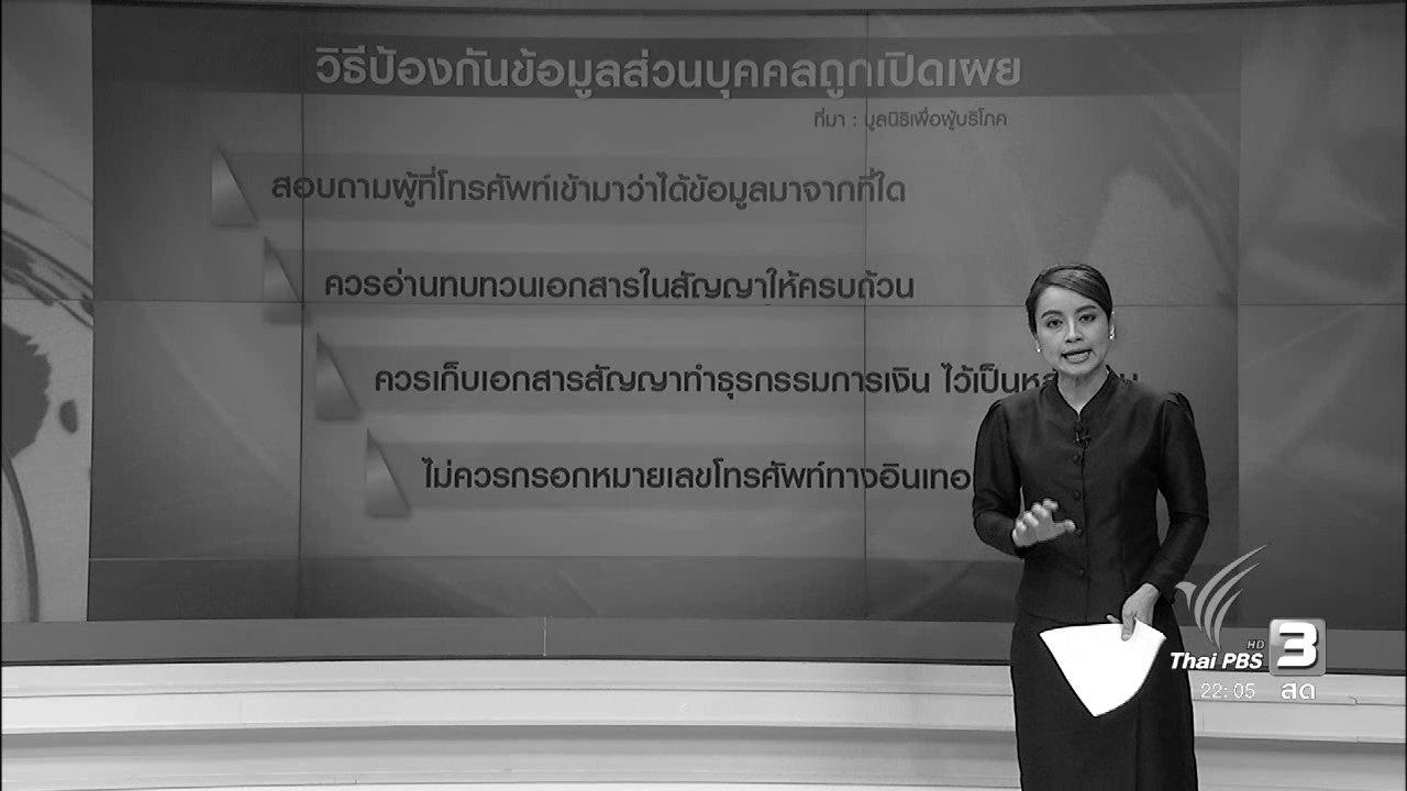 ที่นี่ Thai PBS - ที่นี่ Thai PBS : ซื้อ-ขาย ข้อมูลส่วนบุคคล