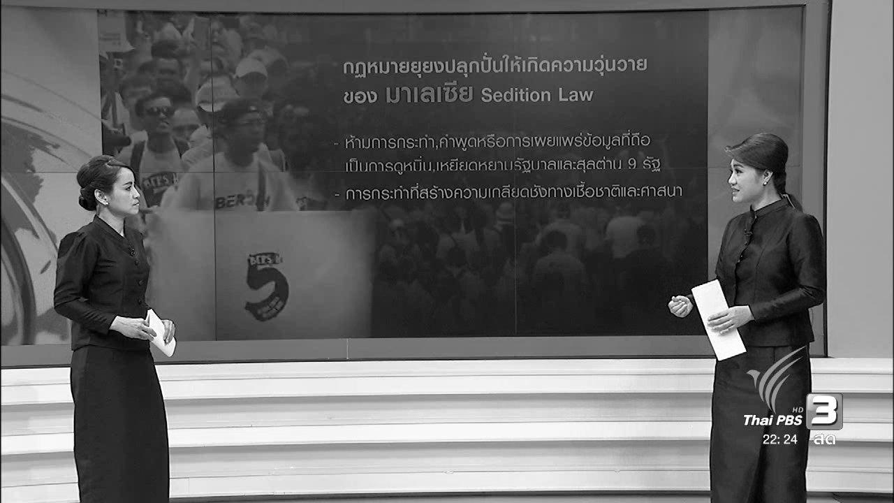 ที่นี่ Thai PBS - ที่นี่ Thai PBS : มาเลเซียใช้กฏหมายแรงปรามผู้ประท้วงและสื่อมวลชน