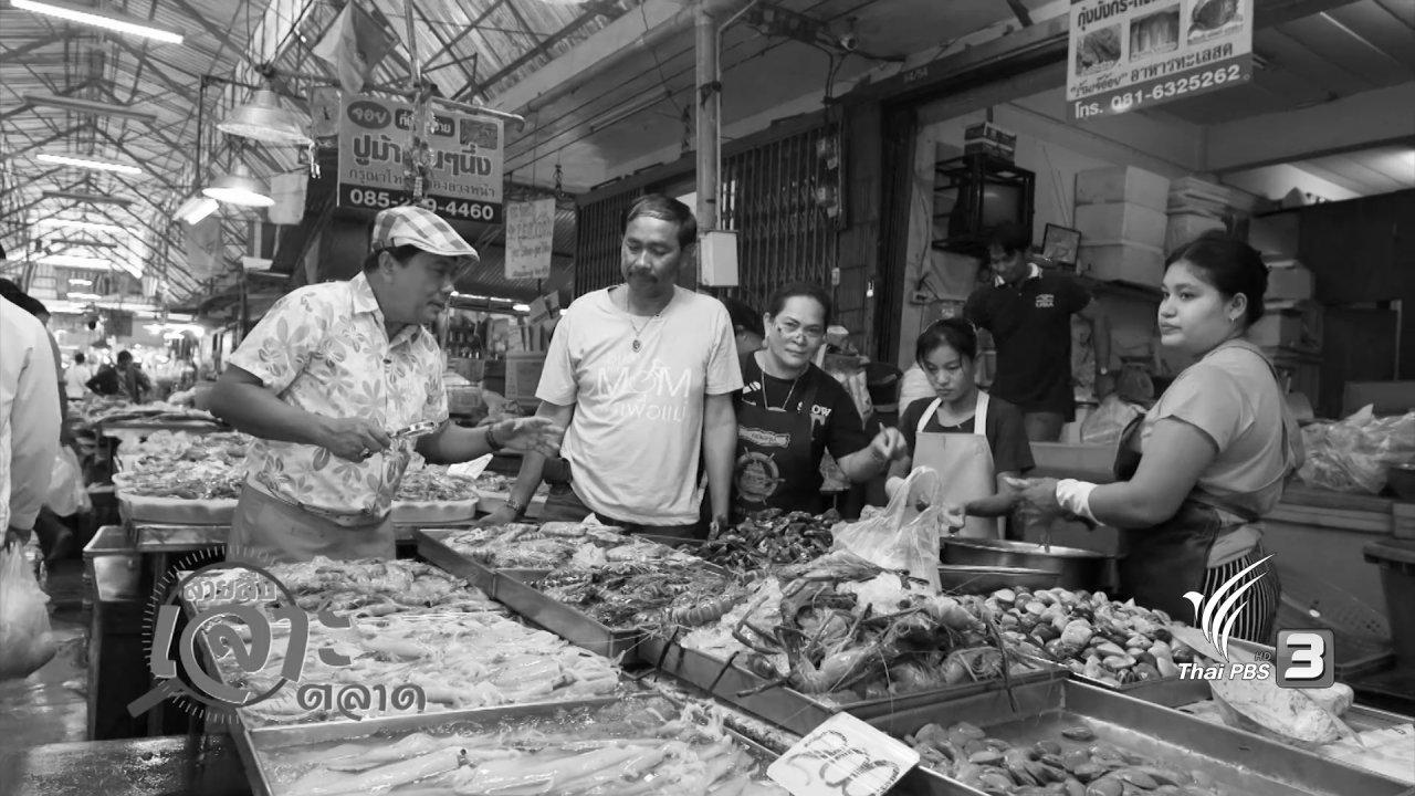 วันใหม่  ไทยพีบีเอส - สำรวจราคาอาหารทะเล จ.ประจวบคีรีขันธ์