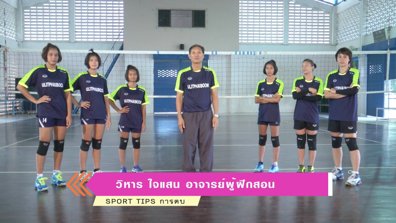 Thai PBS Girls Volleyball Super Series 2016 - Sport Tips : การตบ