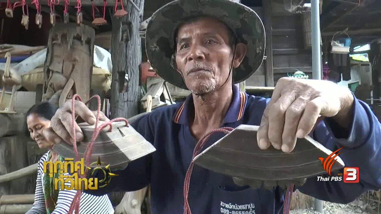 ทุกทิศทั่วไทย - ประเด็นข่าว ( 6 ก.พ. 60)