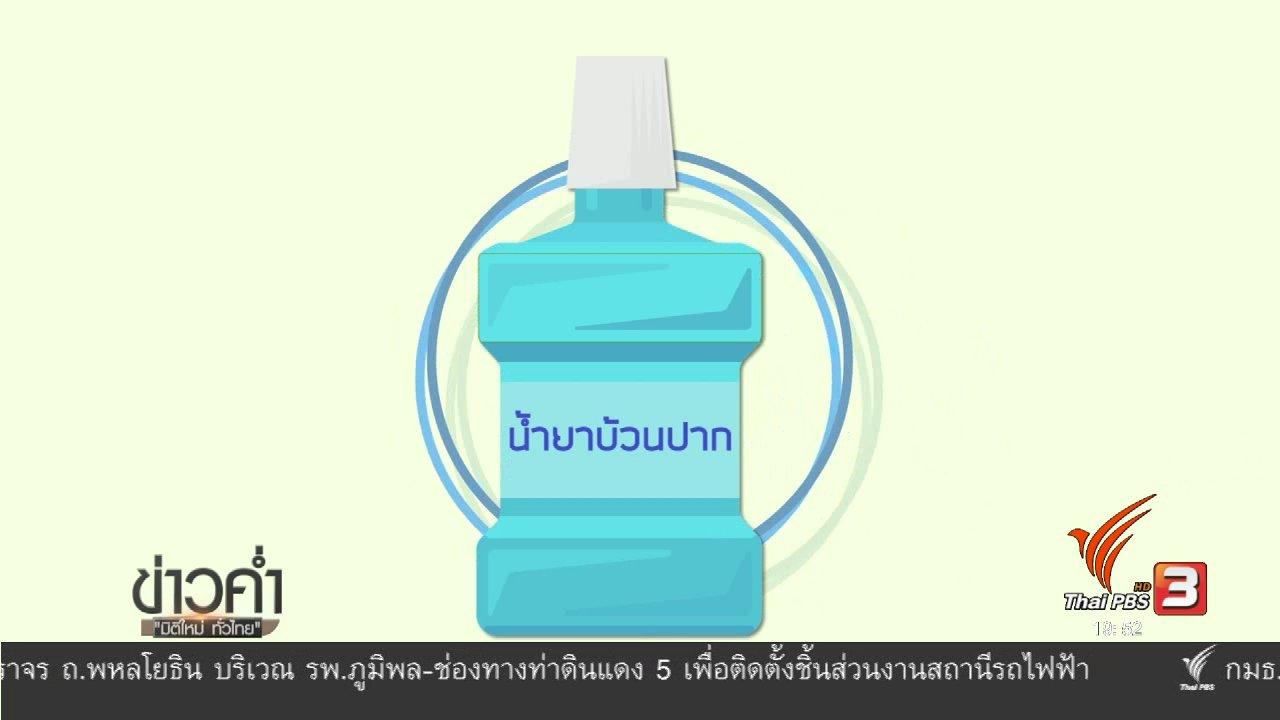 ข่าวค่ำ มิติใหม่ทั่วไทย - soเชี่ยว FAKE or FACT : น้ำยาบ้วนปากมีประโยชน์สามารถฆ่าเชื้อสิ่งต่างๆ ได้อย่างมีประสิทธิภาพหรือไม่