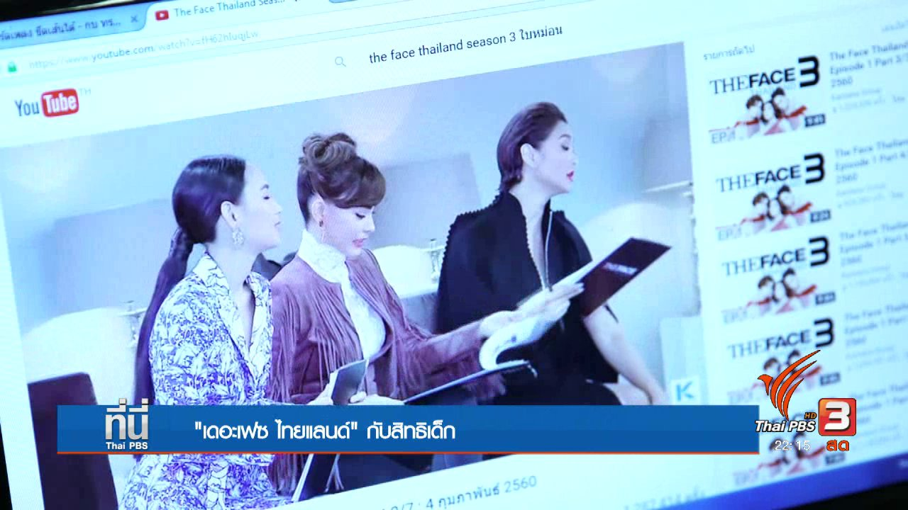 """ที่นี่ Thai PBS - """"เดอะเฟซ ไทยแลนด์"""" กับการปกป้องสิทธิเด็ก"""