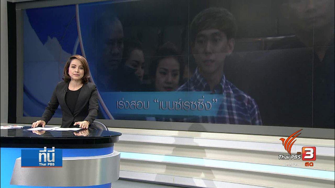 """ที่นี่ Thai PBS - ร่งสอบสวน """"เบนซ์เรซซิ่ง"""" ปมยืมเงิน6ล้านบาท"""