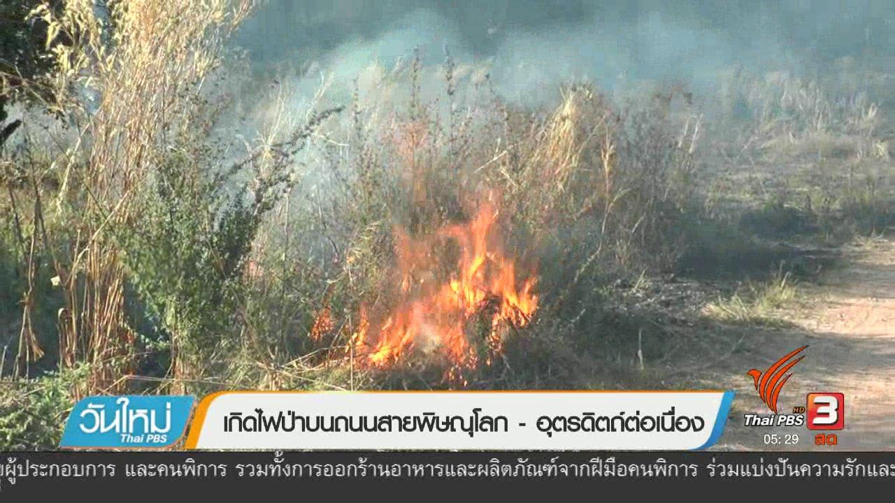 วันใหม่  ไทยพีบีเอส - เกิดไฟป่าถนนสายพิษณุโลก-อุตรดิตถ์ต่อเนื่อง