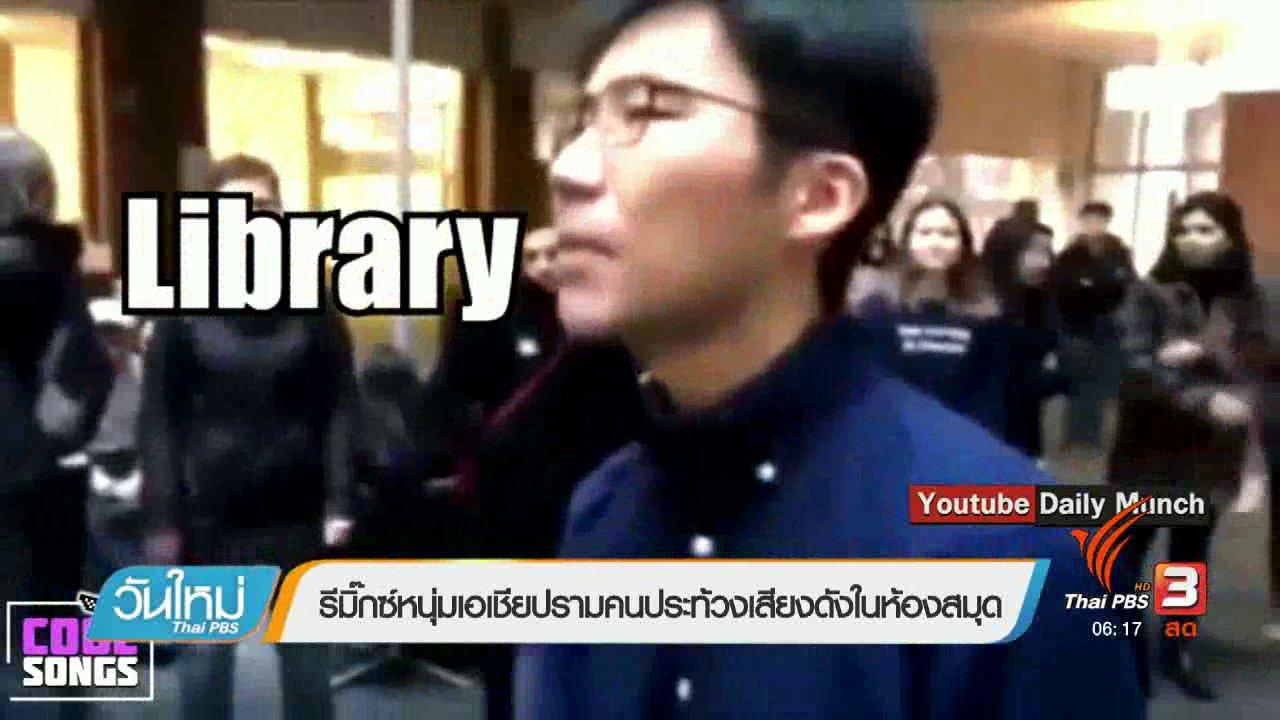 วันใหม่  ไทยพีบีเอส - คลิกให้ปัง : รีมิ๊กซ์หนุ่มเอเชียปรามคนประท้วงเสียงดังในห้องสมุด