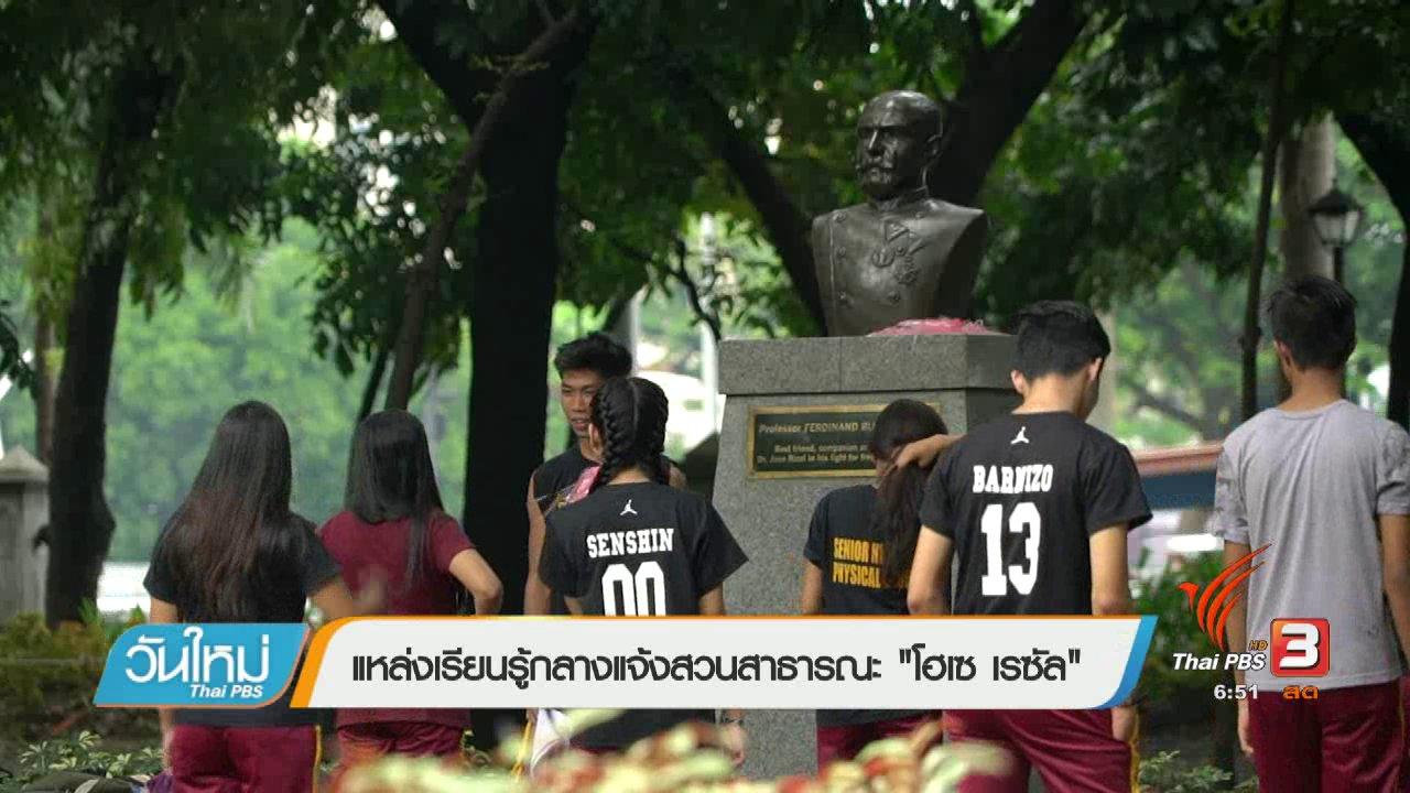 """วันใหม่  ไทยพีบีเอส - รู้ทันอาเซียน : แหล่งเรียนรู้กลางแจ้งสวนสาธารณะ """"โฮเซ เรซัล"""""""