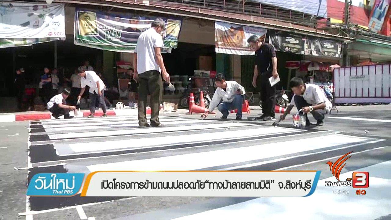 """วันใหม่  ไทยพีบีเอส - เปิดโครงการข้ามถนนปลอดภัย """"ทางม้าลายสามมิติ"""" จ.สิงห์บุรี"""