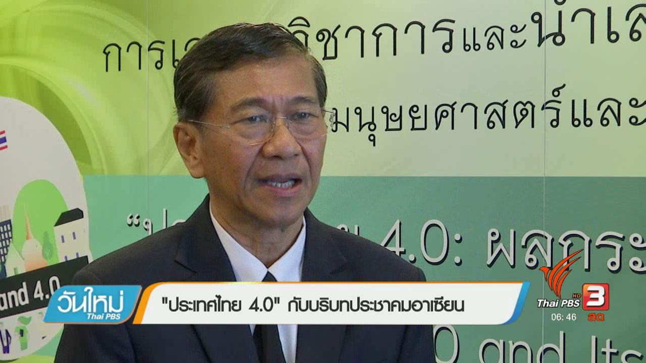 """วันใหม่  ไทยพีบีเอส - ASEAN Update : """"ประเทศไทย 4.0"""" กับบริบทประชาคมอาเซียน"""