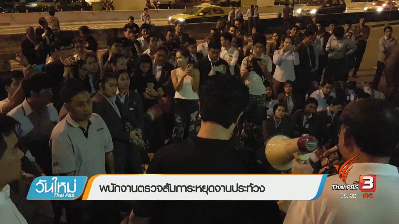 วันใหม่  ไทยพีบีเอส - พนักงานตรวจสัมภาระหยุดงานประท้วง