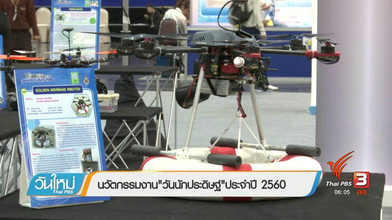 """วันใหม่  ไทยพีบีเอส - คลิกให้ปัง : นวัตกรรมงาน """"วันนักประดิษฐ์"""" ประจำปี 2560"""