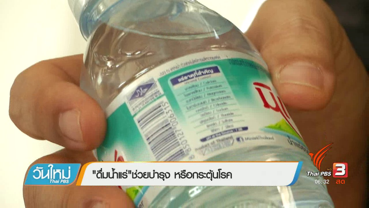 """วันใหม่  ไทยพีบีเอส - 108 สุขภาพ : """"ดื่มน้ำแร่"""" ช่วยบำรุง หรือกระตุ้นโรค"""