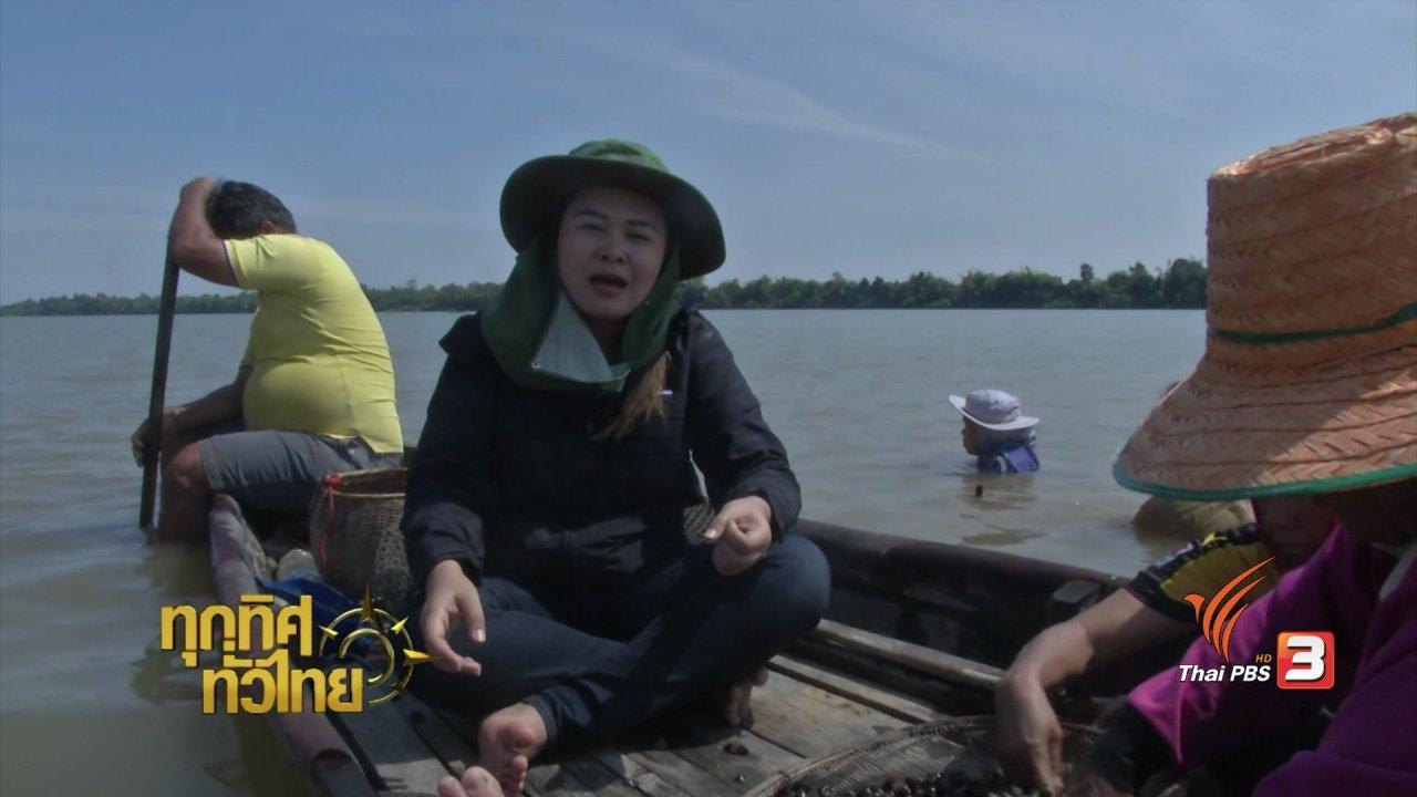 ทุกทิศทั่วไทย - ประเด็นข่าว ( 7 ก.พ. 60)
