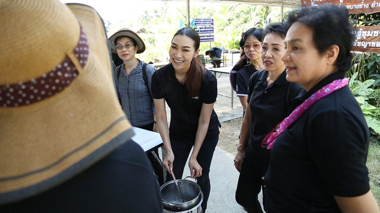 คนสู้โรค - เก๋ายกก๊วน : สบู่ฟักข้าว ทำง่าย ได้ประโยชน์