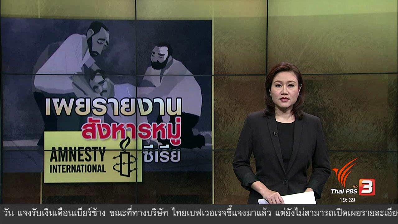 ข่าวค่ำ มิติใหม่ทั่วไทย - วิเคราะห์สถานการณ์ต่างประเทศ : เผยรายงานสังหารหมู่ ซีเรีย