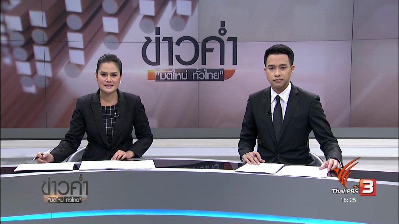 ข่าวค่ำ มิติใหม่ทั่วไทย - ประเด็นข่าว (7 ก.พ. 60)