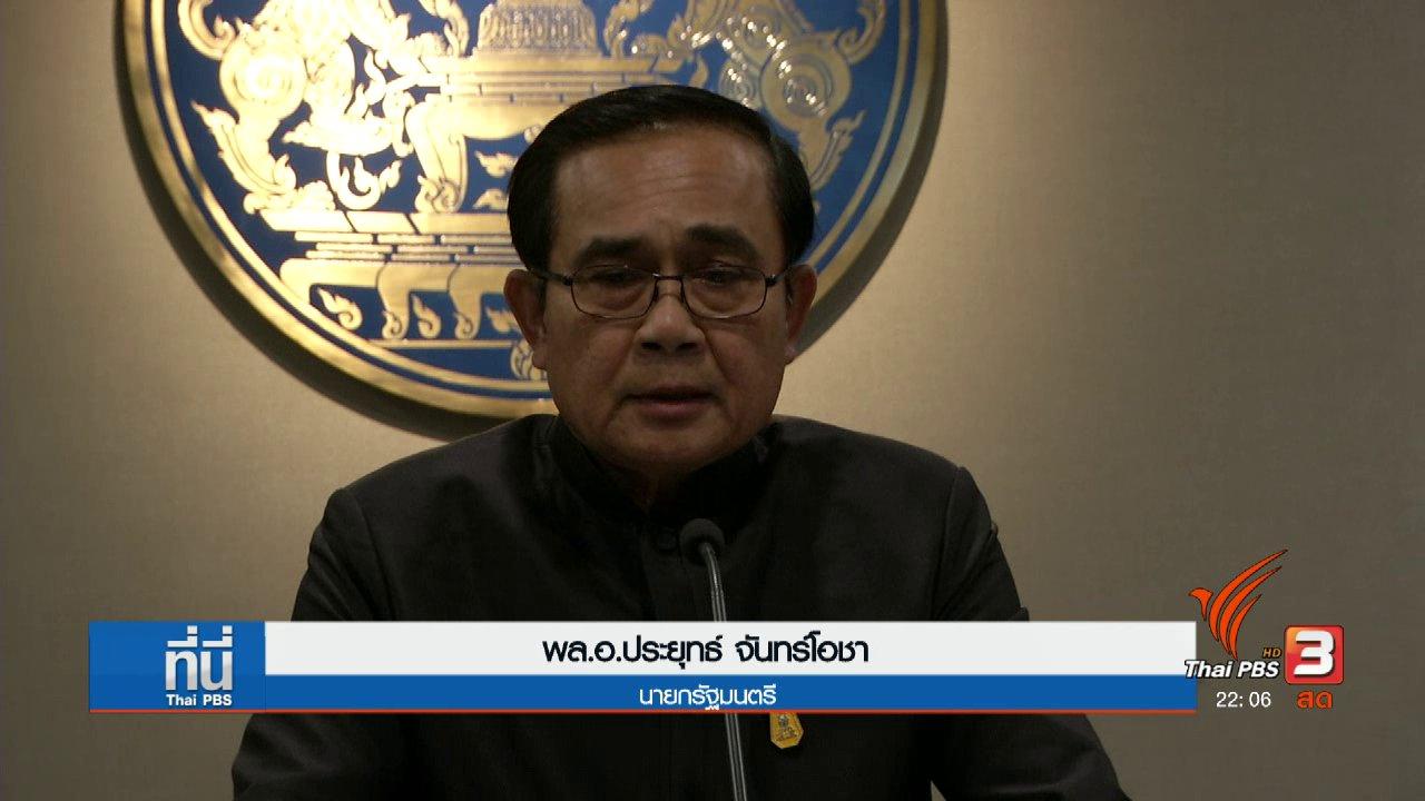 ที่นี่ Thai PBS - ประเด็นข่าว (7 ก.พ. 60)