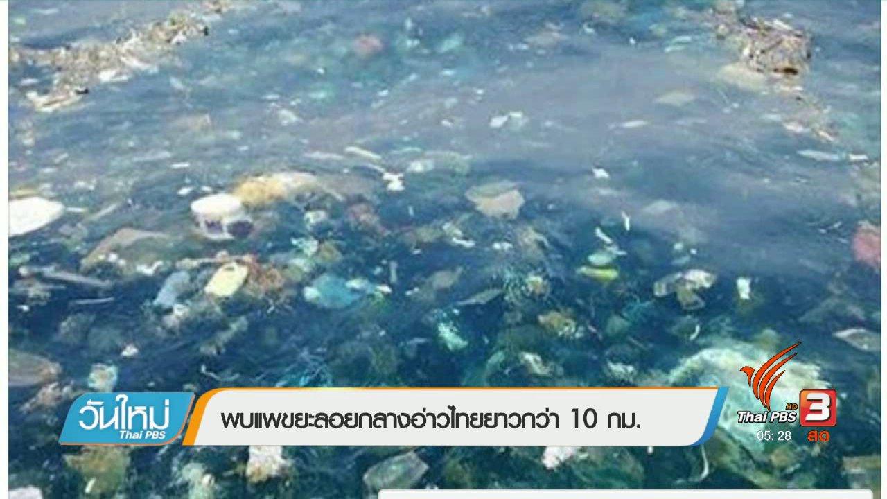 วันใหม่  ไทยพีบีเอส - พบแพขยะลอยกลางอ่าวไทยยาวกว่า 10 กม.