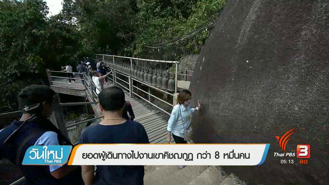 วันใหม่  ไทยพีบีเอส - ยอดผู้เดินทางไปงานเขาคิชฌกูฏ กว่า 8 หมื่นคน