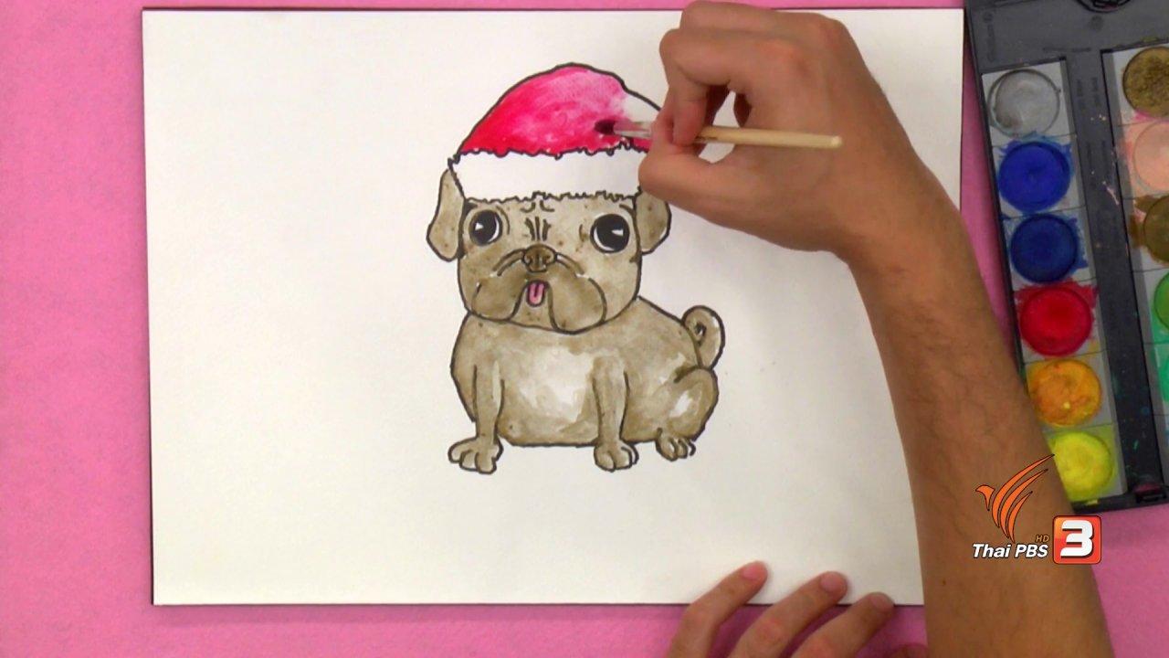 สอนศิลป์ - หมาปั๊กตาโปน