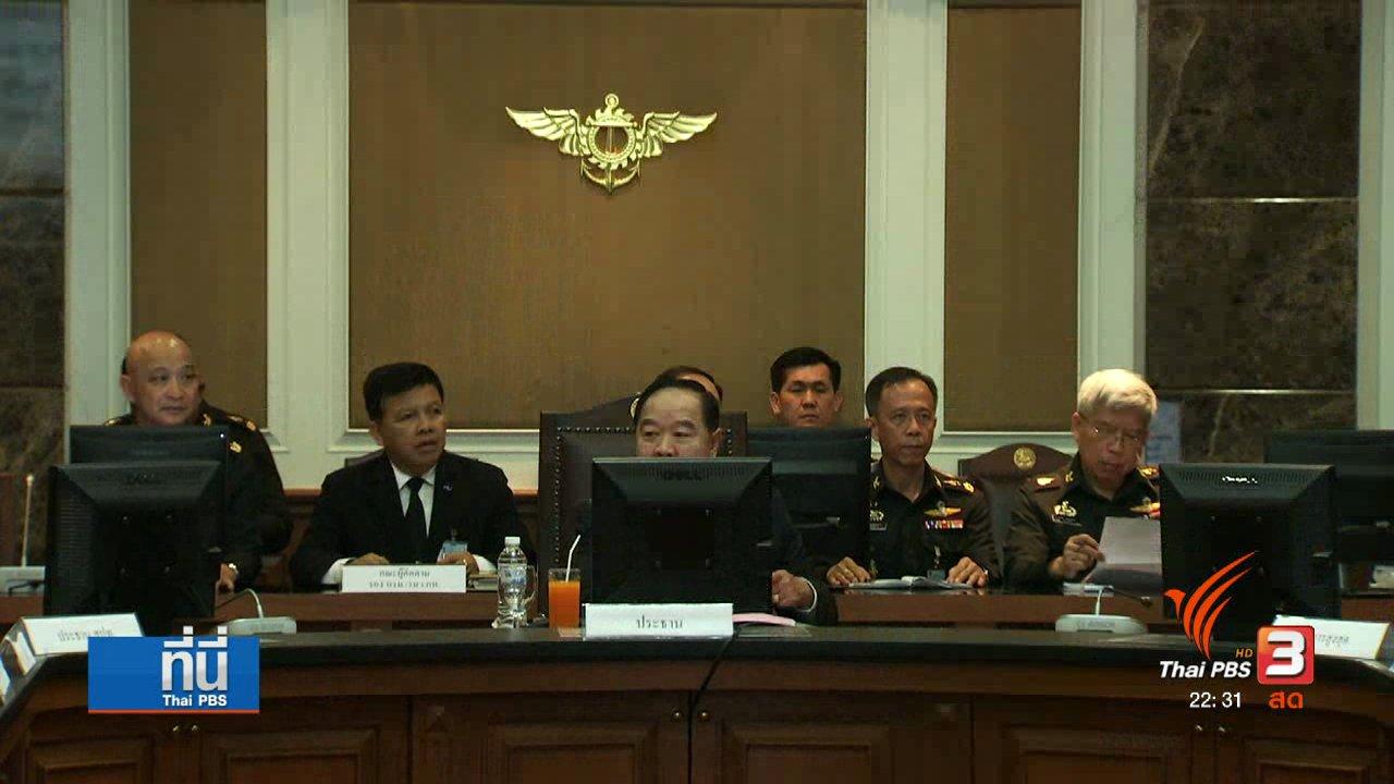 ที่นี่ Thai PBS - ประชุมปรองดองนัดแรก