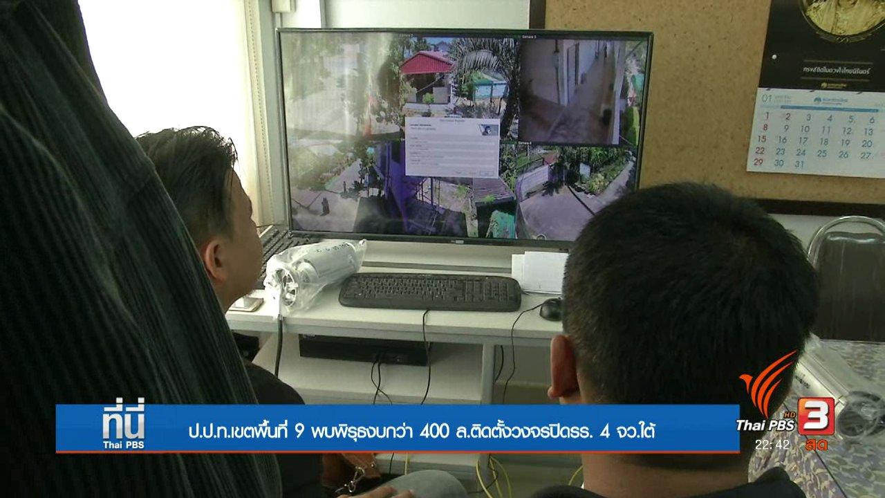 ที่นี่ Thai PBS - งบประมาณติดตั้งกล้องวงจรปิด 4จังหวัดภาคใต้