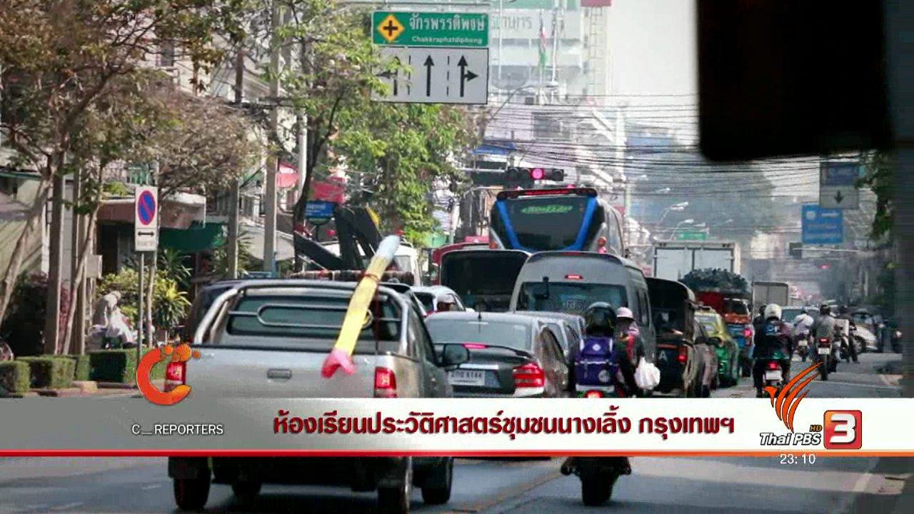 ที่นี่ Thai PBS - ห้องเรียนประวัติศาสตร์ชุมชนนางเลิ้ง กรุงเทพฯ