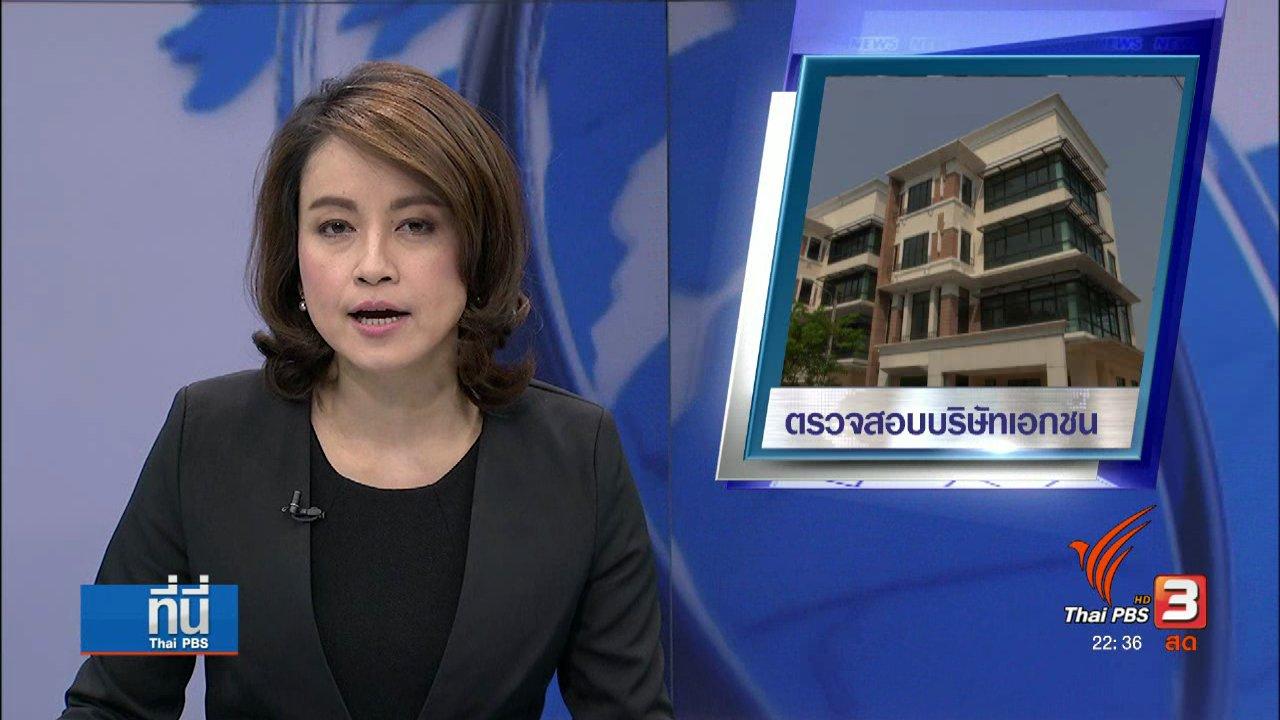 ที่นี่ Thai PBS - ประเด็นข่าว (9 ก.พ. 60)