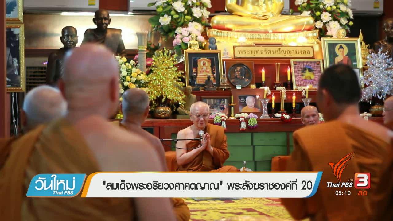 วันใหม่  ไทยพีบีเอส - สมเด็จพระอริยวงศาคตญาณ พระสังฆราชองค์ที่ 20