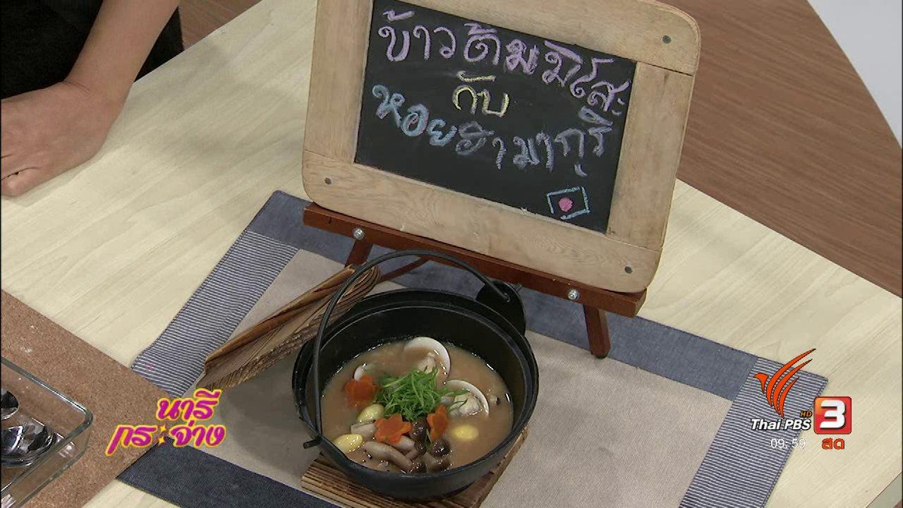 นารีกระจ่าง - ครัวนารี : ข้าวต้มมิโสะกับหอยฮามากุริ