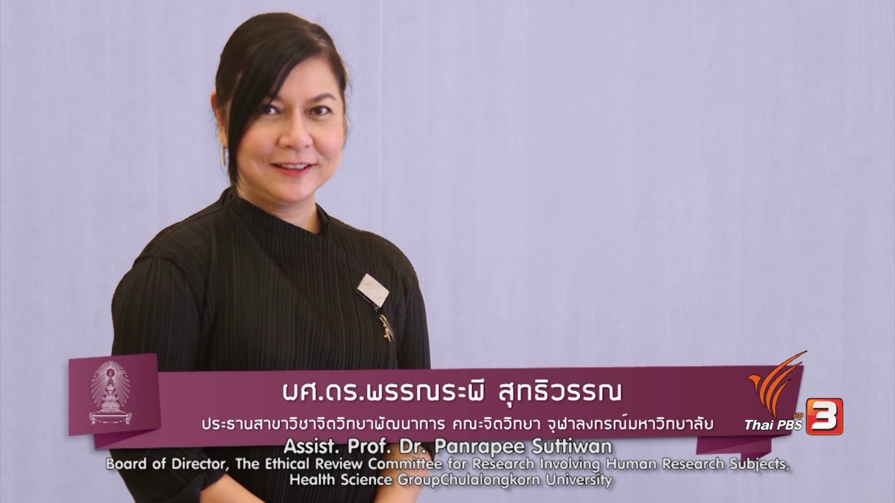 ข่าวค่ำ มิติใหม่ทั่วไทย - soเชี่ยว FAKE or FACT : จำนวนการบ้านที่มีมากเกินไป ทำให้เด็กประถมเครียดได้จริงหรือไม่