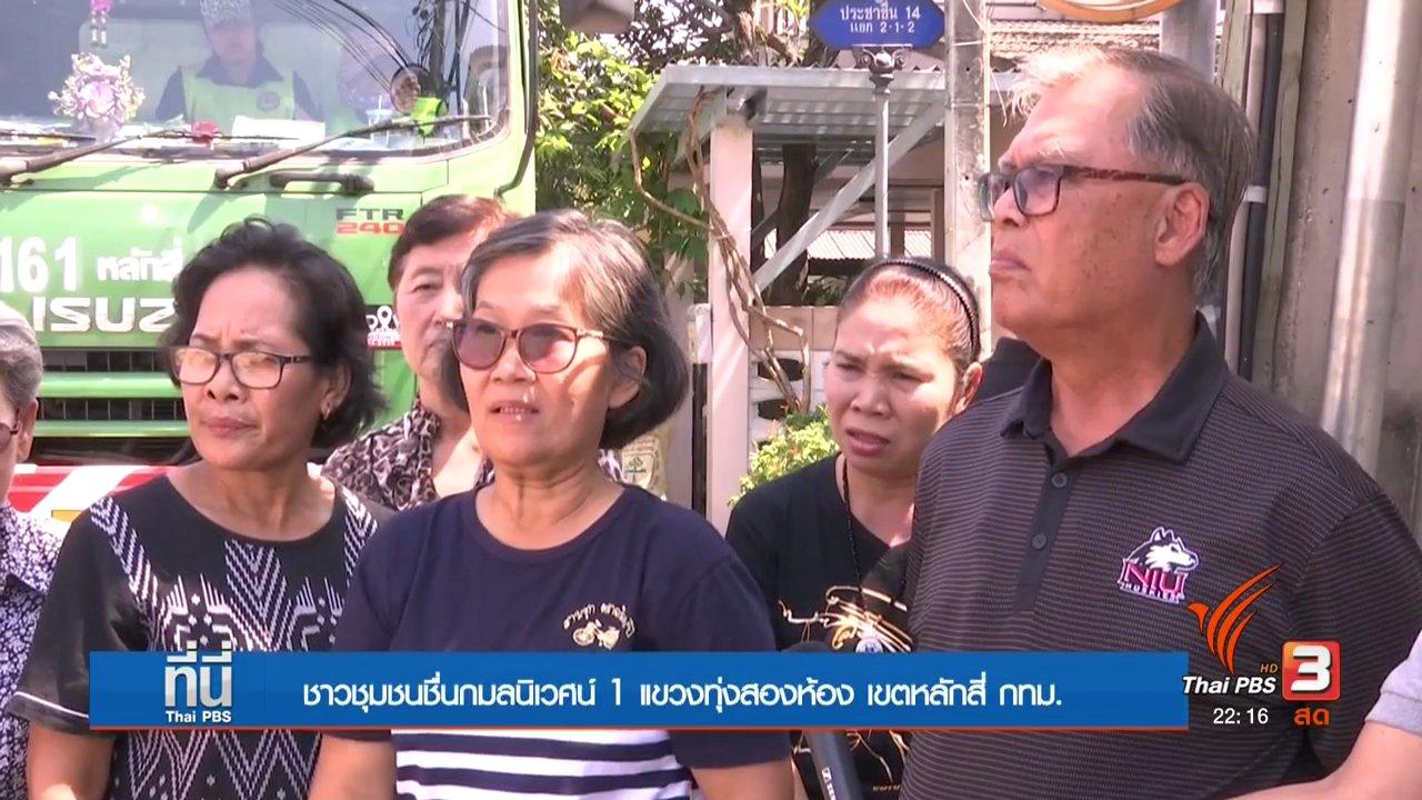 """ที่นี่ Thai PBS - ต้นทางสู่ปลายทาง กำจัด """"ขยะหลอดไฟ"""""""